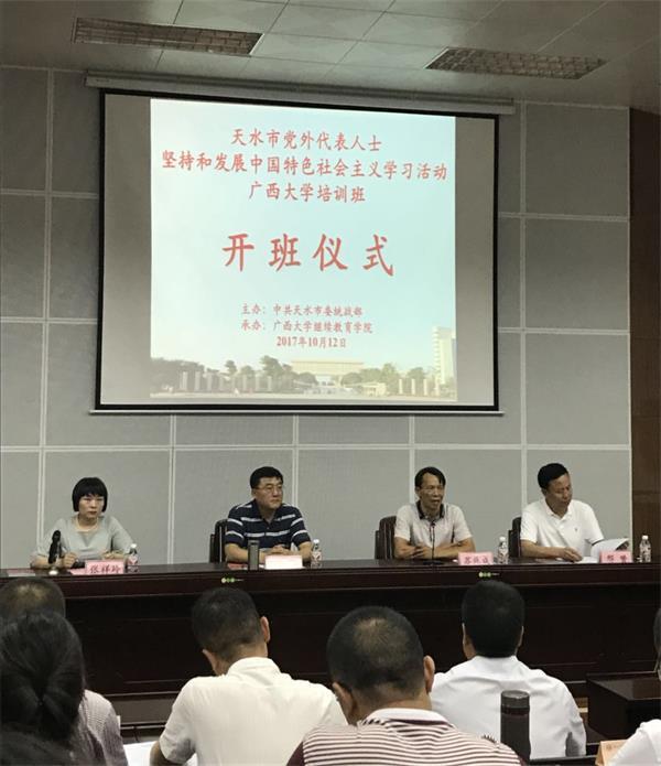 在培训班的讲话_天水市党外代表人士学习实践活动培训班在广西大学举行-甘肃 ...