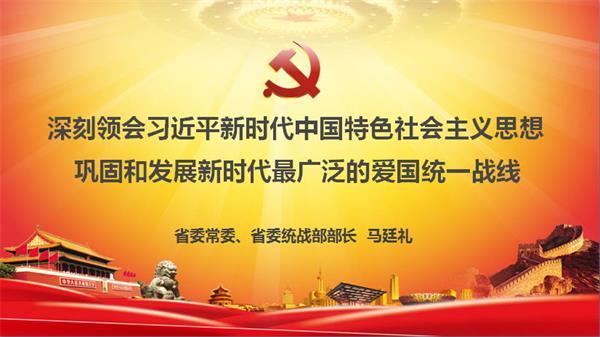 马廷礼:深刻领会习近平新时代中国特色社会主义思想和基本方略
