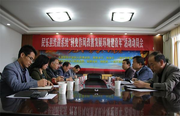 民乐县统战系统召开转变作风改善发展环境建设年活动动员会议