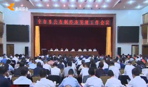 李荣灿在全市非公经济发展工作会议上强调: 改善营商环境加大扶持力度 在新历史起点上推动非公经济快速发展