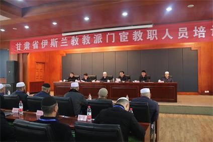 .甘肃省伊斯兰教教职人员培训班开班仪式在京举行