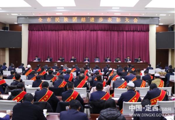 定西市民族团结进步表彰大会召开696.jpg